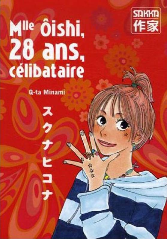 2203373857-large-mlle-oishi-tome-1-28-ans-celibataire